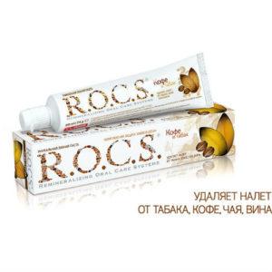 Зубная паста R.O.C.S. Кофе и табак для любителей кофе, красного вина, чая и сигарет
